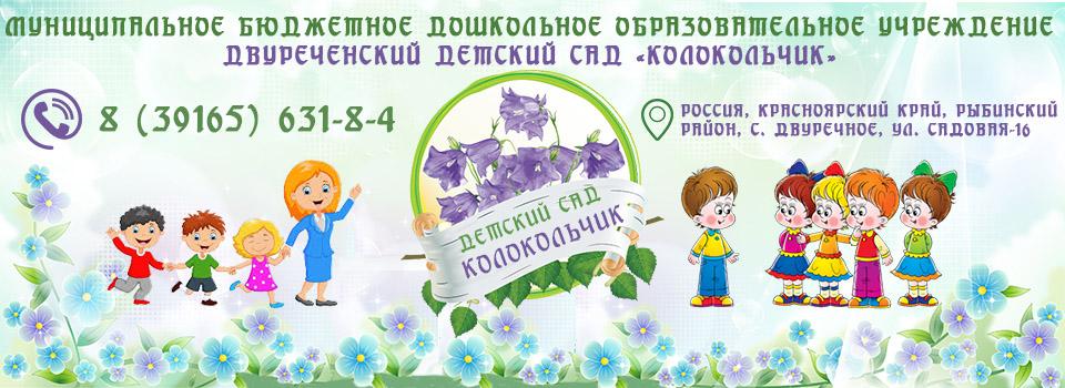 Муниципальное бюджетное дошкольное образовательное учреждение «Двуреченский детский сад «Колокольчик»